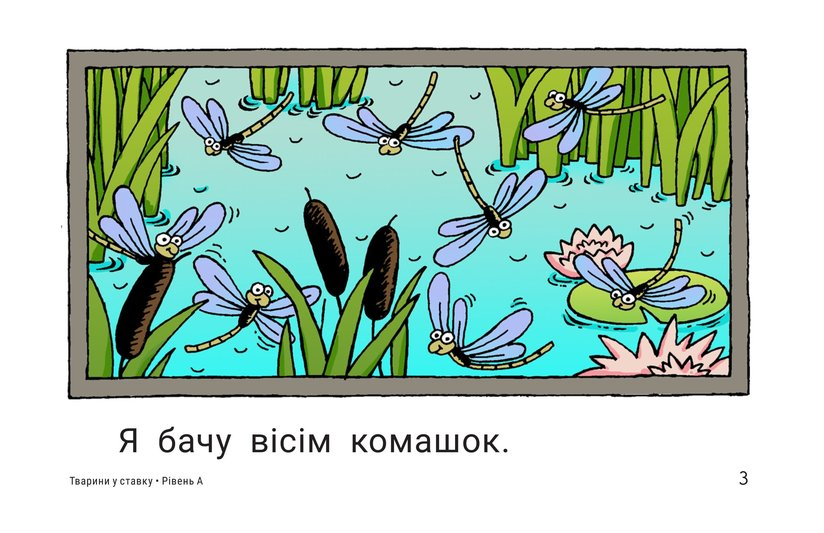 Book Preview For Pond Animals Page 3