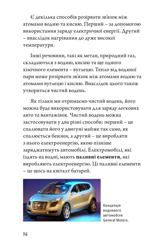 Book Preview For Alternative Fuel Cars Page 14