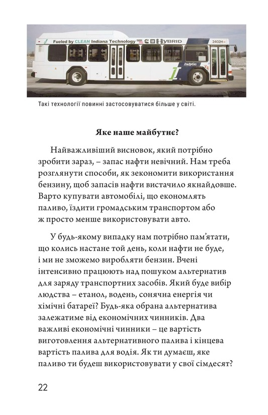 Book Preview For Alternative Fuel Cars Page 22
