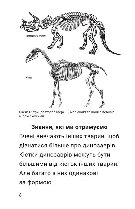 Book Preview For Discovering Dinosaurs Page 8
