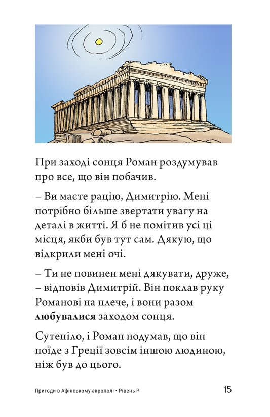 Book Preview For Acropolis Adventure Page 15