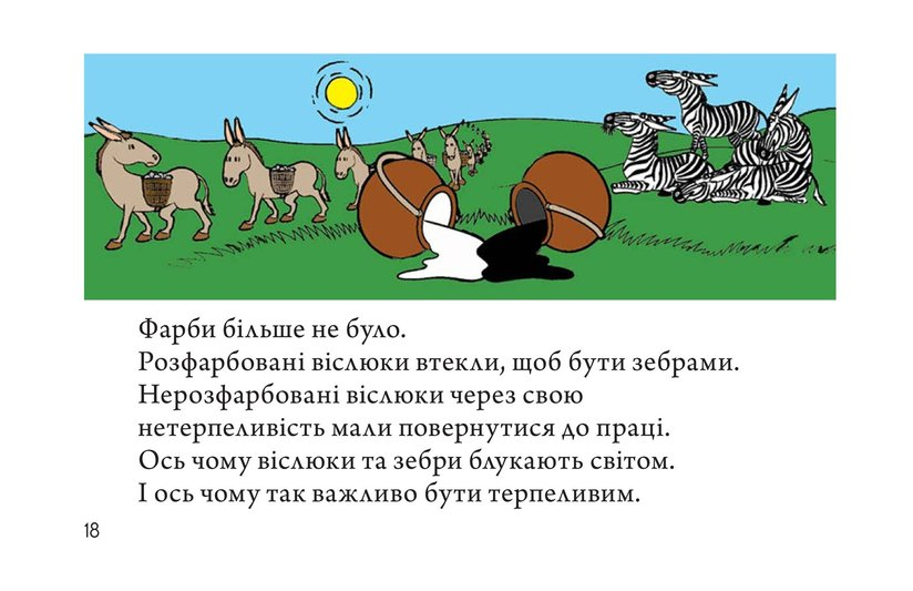 Book Preview For How Zebras Got Their Stripes Page 18