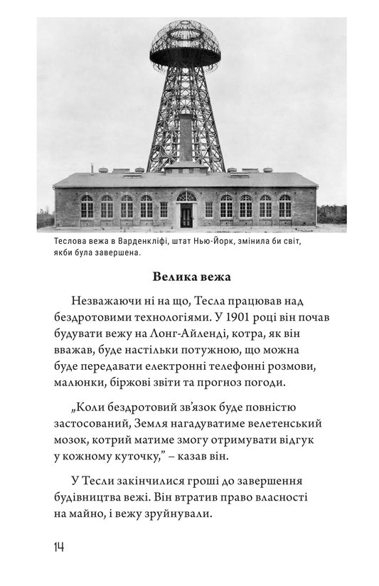 Book Preview For The Genius of Tesla Page 14