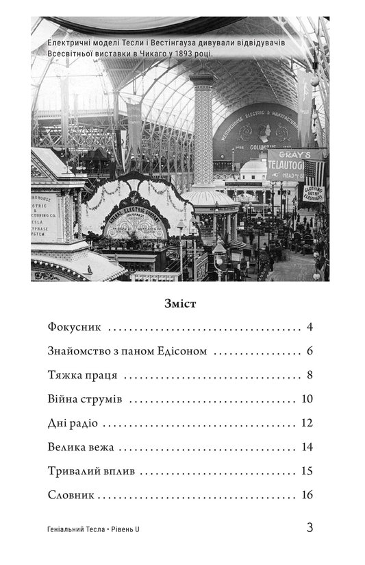 Book Preview For The Genius of Tesla Page 3