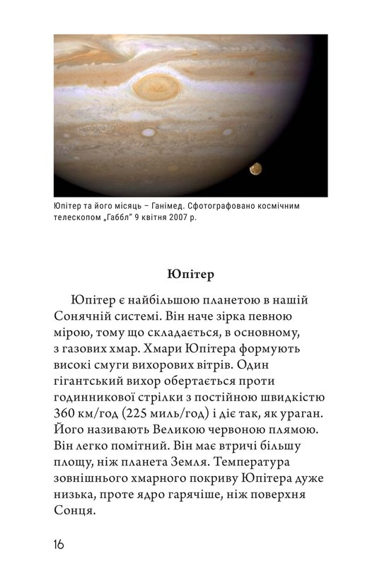 Book Preview For Our Solar System Page 16