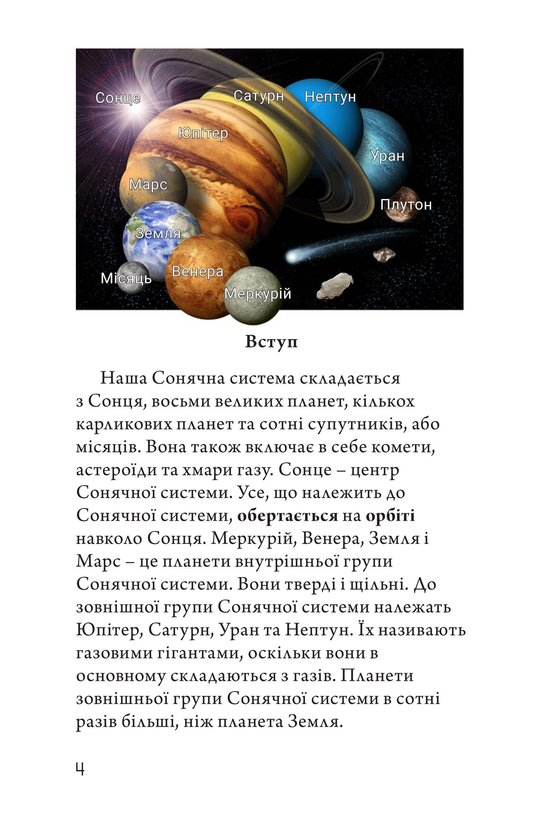 Book Preview For Our Solar System Page 4
