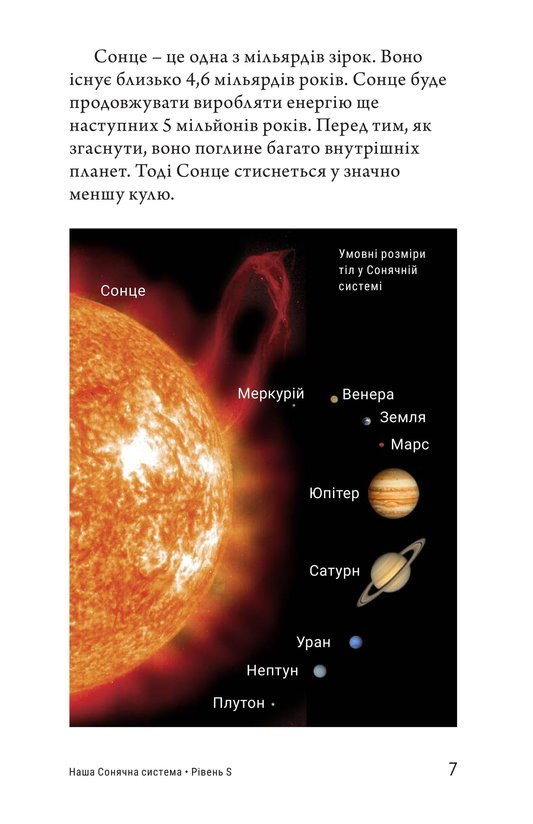Book Preview For Our Solar System Page 7