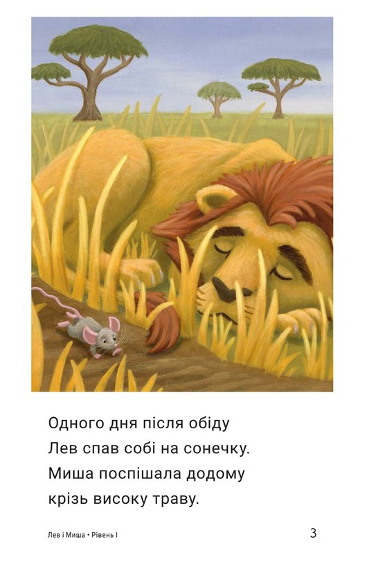 Book Preview For The Lion and the Mouse Page 3