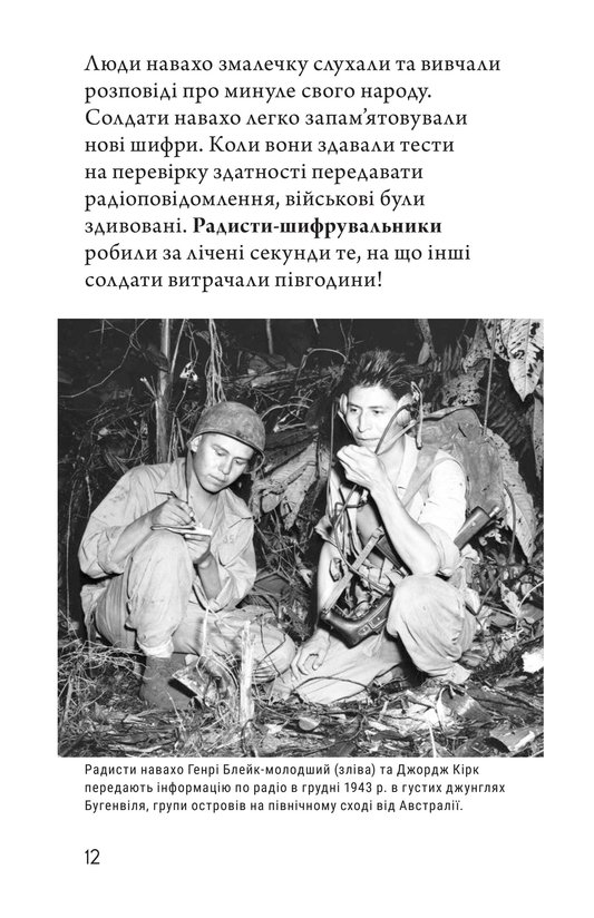 Book Preview For Code Talkers Page 12