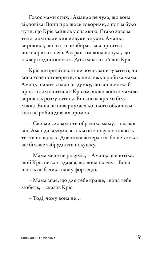Book Preview For Talking to Each Other Page 19