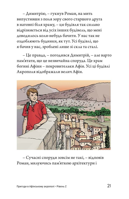 Book Preview For Acropolis Adventure Page 21