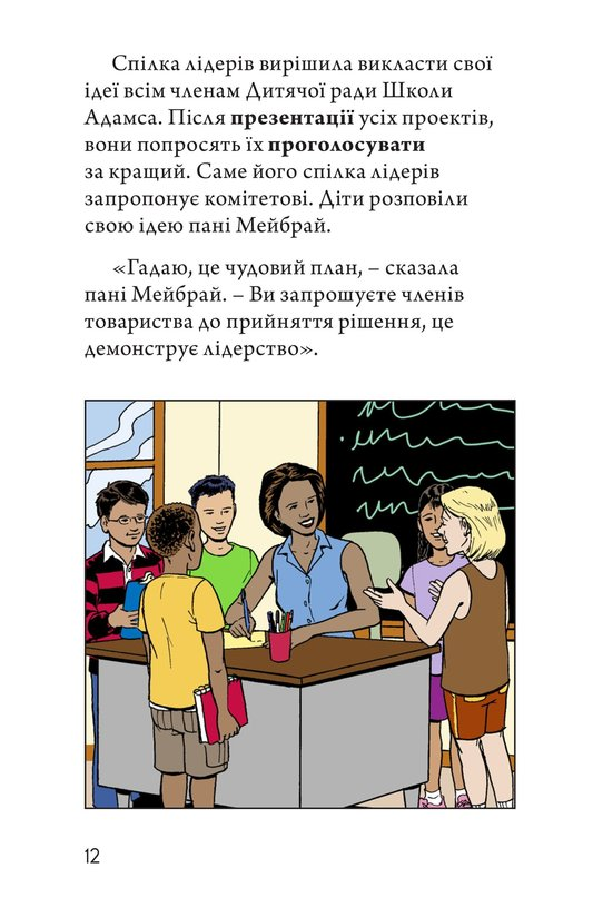 Book Preview For We're in Business Page 12