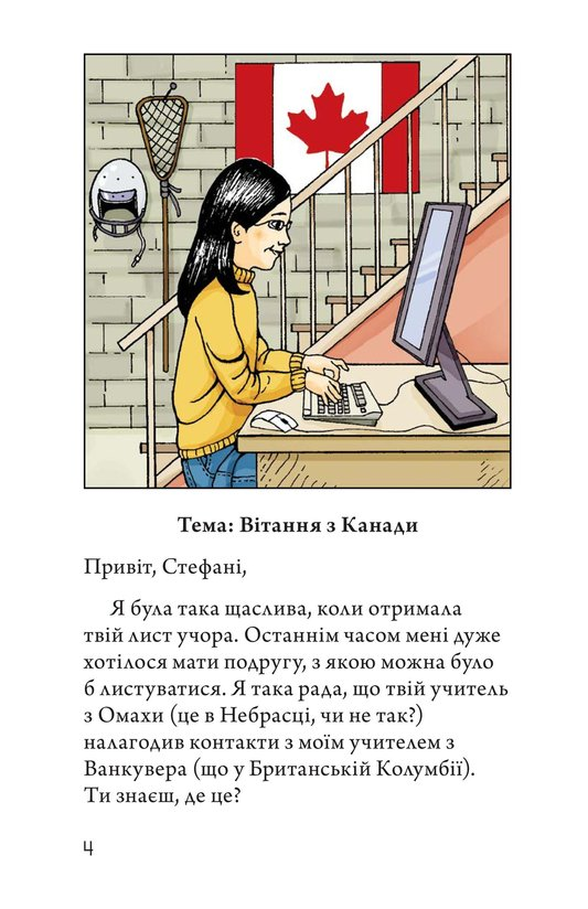 Book Preview For C Is for Canada Page 4