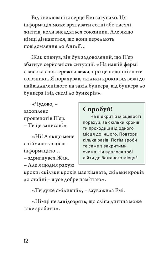 Book Preview For The Message Page 12